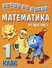 Искам да знам : Помагало по математика за 1. клас - втора част - Донка Стефанова, Стефана Стефанова, Диана Димитрова -