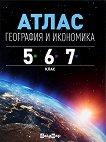 Атлас по география и икономика за 5., 6. и 7. клас -