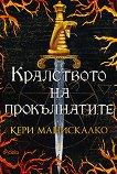 Кралството на прокълнатите - книга