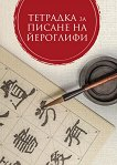 Тетрадка за писане на йероглифи -