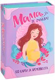 Мама те очаква! : 100 карти за бременността - Кристияна Стойчева, Мирела Великова, Mama Dance Studio -