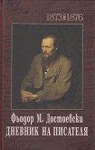 Дневник на писателя - том 1: 1873 - 1876 - Фьодор М. Достоевски -