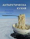 Антарктическа кухня - Христо Пимпирев, Хавиер Качо, Иглика Трифонова -