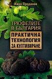Трюфелите в България. Практична технология за култивиране - Киро Проданов -