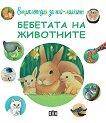 Енциклопедия за най-малките: Бебетата на животните - Емили Бомон -