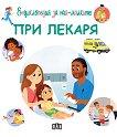 Енциклопедия за най-малките: При лекаря - Емили Бомон -
