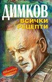 Димков: Всички рецепти Юбилейно издание - книга