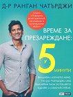 Време за презареждане: 5 минути - книга