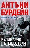Антъни Бурдейн. Кулинарни пътешествия Световен пътеводител без цензура - книга