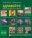 Здравейте! - Учебник по български за чужденци (ниво C1 - C1+) - част 3 -