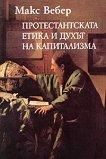 Протестантската етика и духът на капитализма - Макс Вебер - книга