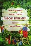 Горски приказки - Ангел Каралийчев, Лъчезар Станчев -