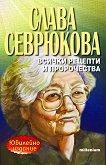 Слава Севрюкова: Всички рецепти и пророчества Юбилейно издание - книга