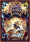 Магическата аптека - книга 5: Градът на изгубеното време - Анна Руе -
