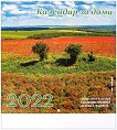 Стенен календар за дома 2022 -