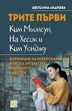 Трите първи - Ким Мьонсун, На Хесок и Ким Уонджу - Цветелина Андреева -