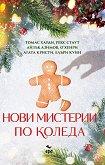 Нови мистерии по Коледа -