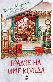 Градче на име Коледа - книга