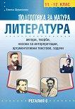 Подготовка за матура по литература за 11. и 12. клас - учебник