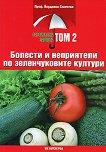 Растителна защита, том 2: Болести и неприятели по зеленчуковите култури - Йорданка Станчева -
