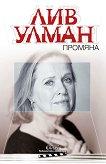 Лив Улман Промяна - книга