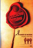 Сексуални тайни  Алхимия на екстаза - книга