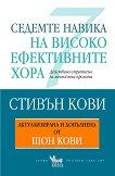 Седемте навика на високоефективните хора - Стивън Кови - книга