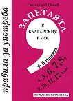 Запетаята в българския език - Станислав Пенев - книга