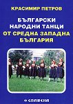 Български народни танци от Средна Западна България - Красимир Петров - книга