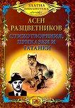 Стихотворения, приказки и гатанки - Асен Разцветников - детска книга