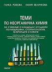 Теми по неорганична химия за ученици и кандидат-студенти по медицина, стоматология, фармация и химия - Генка Робова, Лилия Величкова -