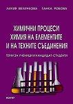 Химични процеси. Химия на елементите и на техните съединения - Лилия Величкова, Ганка Робова -