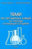 Теми по органична химия за ученици и кандидат-студенти -
