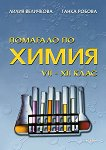 Помагало по химия за 7., 8., 9., 10., 11. и 12. клас - Лилия Величкова, Ганка Робова -