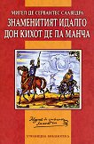 Знаменитият идалго Дон Кихот де ла Манча - Мигел де Сервантес -