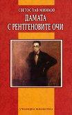 Дамата с рентгеновите очи - Светослав Минков - книга