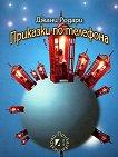 Приказки по телефона - Джани Родари - детска книга