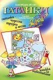 Гатанки - 1 част - Благородна Арсова -