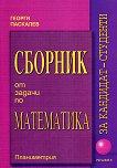 Сборник от задачи по математика за кандидат-студенти - част 2 : Планиметрия - Георги Паскалев -