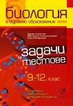 Задачи и тестове по биология и здравно образование за 9., 10., 11. и 12. клас - учебник