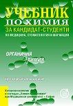Учебник за кандидат-студенти по медицина, стоматология и фармация: Органична химия -