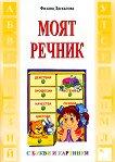 С букви и картинки: Моят речник - детска книга