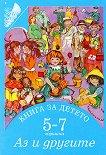 Книга за детето - за 5-7 годишни: Аз и другите - помагало