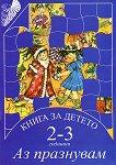 Книга за детето - за 2-3 годишни: Аз празнувам - Елена Русинова, Димитър Гюров, Мария Баева, Весела Гюрова -