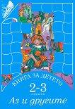 Книга за детето - за 2 - 3 годишни: Аз и другите - Елена Русинова, Димитър Гюров, Мария Баева, Весела Гюрова -