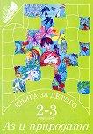 Книга за детето - за 2 - 3 годишни: Аз и природата - Елена Русинова, Димитър Гюров, Мария Баева, Весела Гюрова -