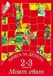 Книга за детето - за 2 - 3 годишни: Моят свят - Елена Русинова, Димитър Гюров, Мария Баева, Весела Гюрова -