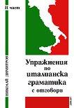 Упражнения по италианска граматика с отговори - II част - Николай Димитров - книга