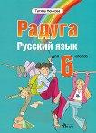 Радуга: Учебник по руски език за 6. клас - учебник