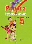Радуга: Учебник по руски език за 5. клас - Татяна Ненкова -